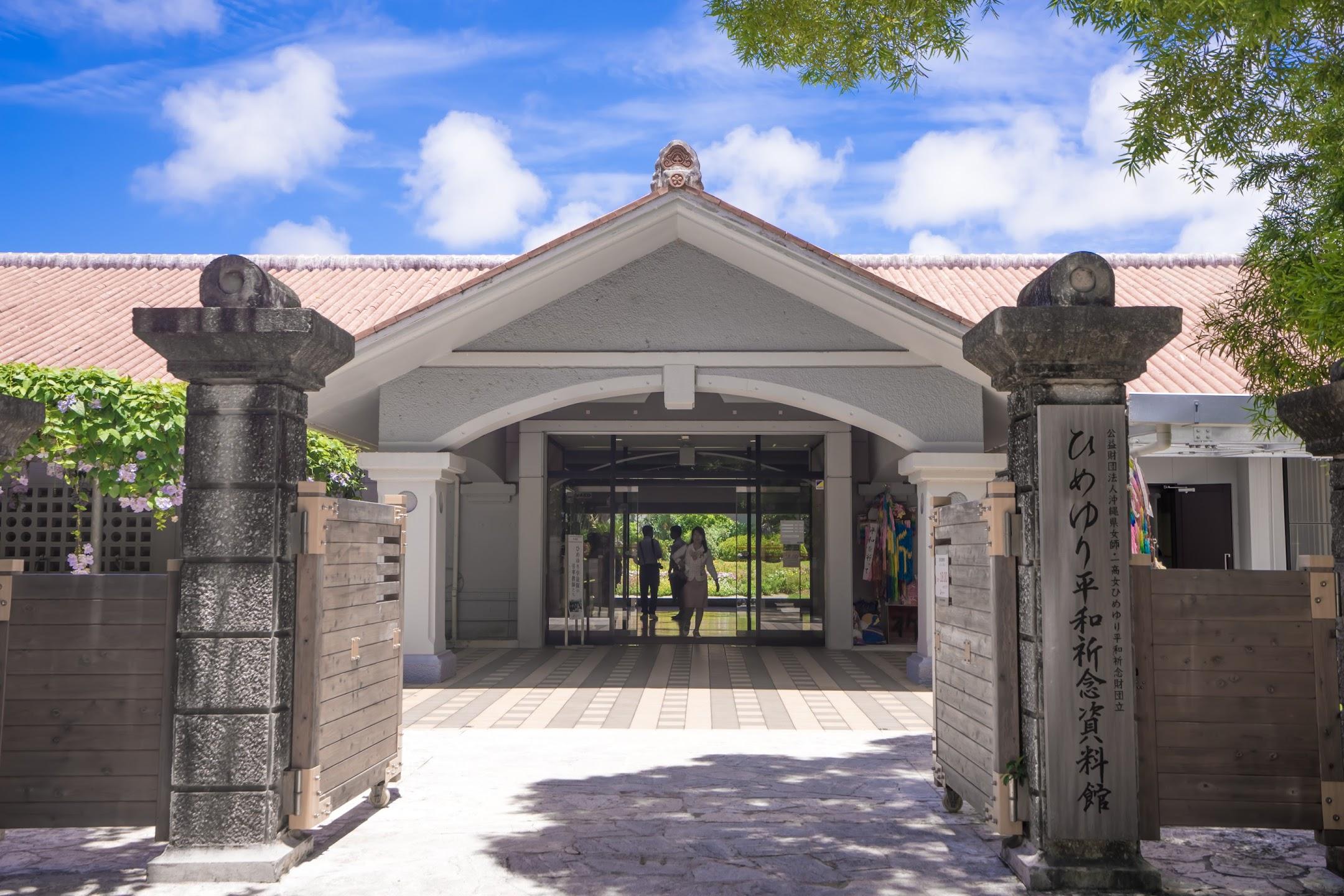 沖縄 ひめゆり平和祈念資料館1