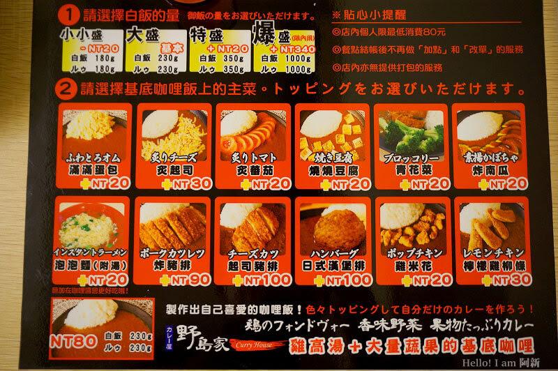 一中街咖哩餐廳,野島家咖哩屋一中店-9