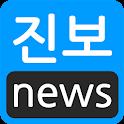 진보언론 - 진보신문모음