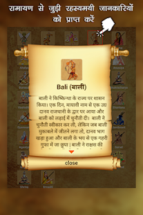 Discover Ramayan - náhled