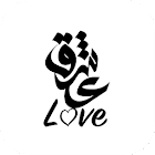 Arabic Love Quotes ❤️️ icon