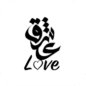 Arabic Love Quotes ❤️️