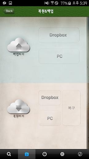 동아 새국어사전 screenshot 6