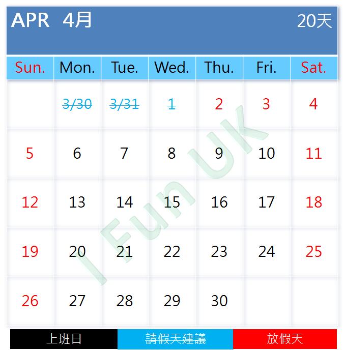 2020年4月份清明節連假請假攻略