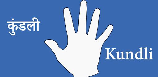 Kundli και το λογισμικό συμπαικτών δωρεάν