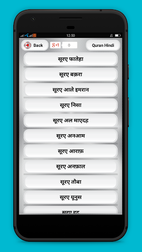 Hindi Quran Translations u092au0935u093fu0924u094du0930 u0915u0941u0930u093eu0928 u0939u093fu0902u0926u0940 u0905u0928u0941u0935u093eu0926 8.0 screenshots 2