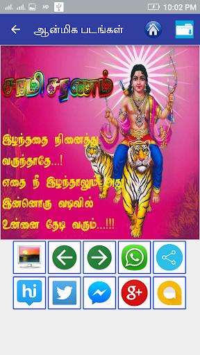 Tamil Good Morning Images 3.0 screenshots 15