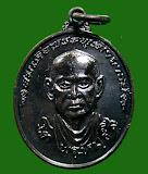 เหรียญรูปใข่ สมเด็จโต พรหมรังสี วัดบางขุนพรหม รุ่นอมตมหามงคล เนื้อทองแดง ปี 2554