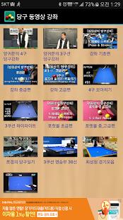 당구 동영상 강좌 - náhled