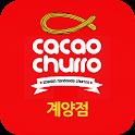 카카오츄로 계양점 icon