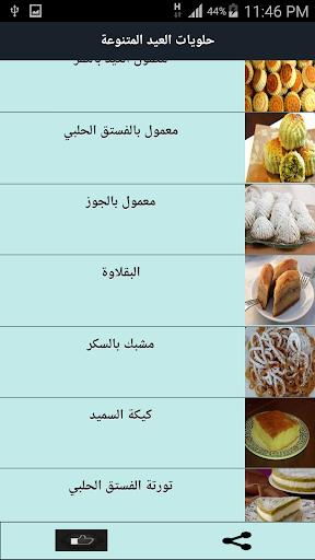 حلويات العيد المتنوعة