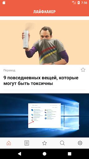 Лайфхакер for PC