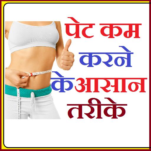 come posso ridurre il grasso dello stomaco in hindi