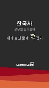 런투런 – 한국사 (공무원,특허,무료,기출) - náhled