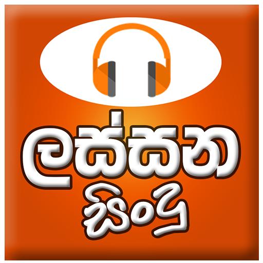 Lassana Sindu - Sinhala MP3