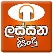 Lassana Sindu - Sinhala Sri Lanka MP3 Best Player