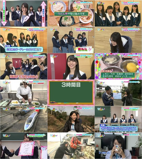 (TV-Variety)(720p+1080i) STU48 – STUでんつ! ep01 180417
