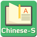 Chinese Simplified Dictionary icon