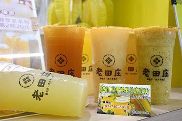 老田庄楊桃果汁專賣店-鳳山光復店
