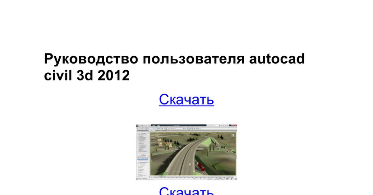 Autocad Скачать Руководство Пользователя  interfoliar