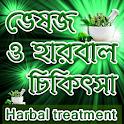 ভেষজ ও হারবাল চিকিৎসা Herbal treatment icon