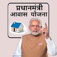 PM Awas Yojna list 2020