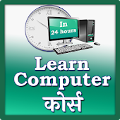 Learn Computer course in 24 Hr