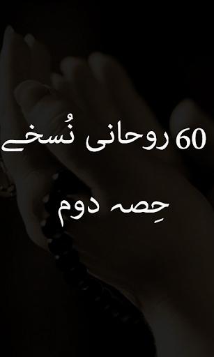 60 Rohani Nuskhay
