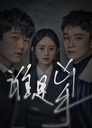 Who Is Murderer China Web Drama