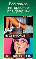 Screenshot of Мята для ВКонтакте (ВК/VK)