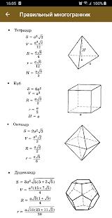 ФизМат PRO - все формулы