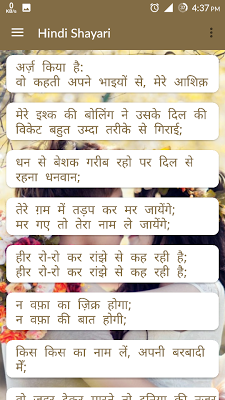 2017 Hindi Shayari - screenshot