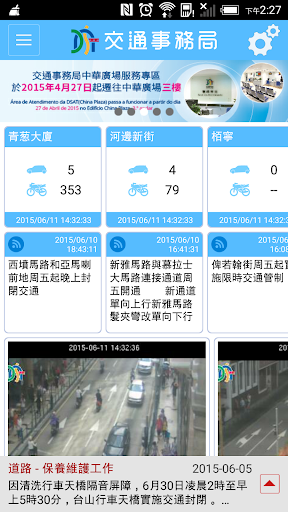 DSAT-交通資訊站