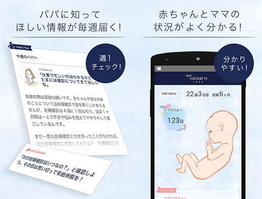 パパninaru - 妊娠中の妻を支えるパパ専用アプリ