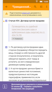 КонсультантПлюс: Студент- screenshot thumbnail