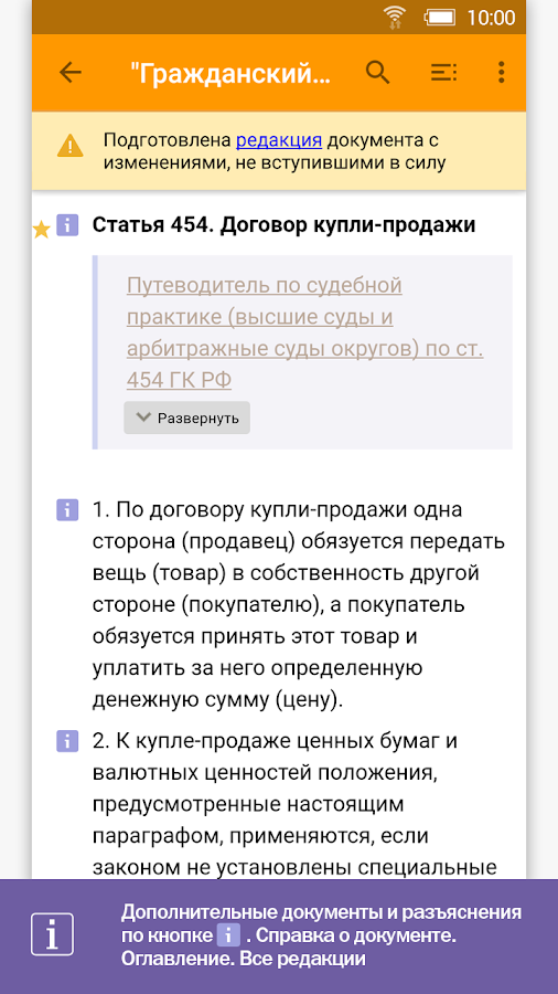 КонсультантПлюс: Студент- screenshot