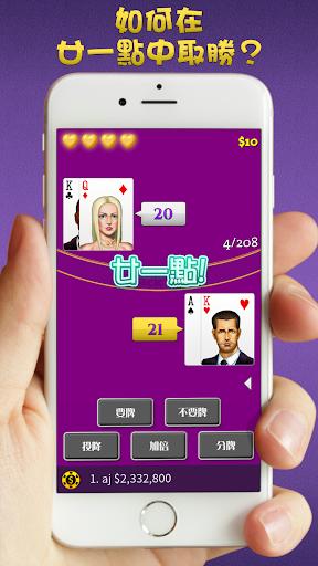 玩免費紙牌APP|下載必勝廿一點訓練 - 精通基本策略 app不用錢|硬是要APP