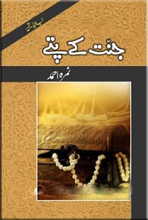 Jannat kay Pattay Nimra Ahmed - New Edition - náhled