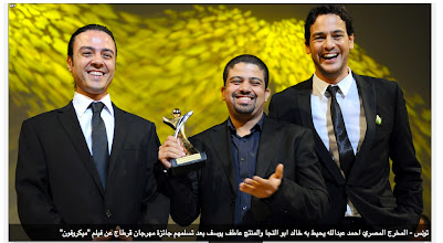 Photo: (LOW _RES) Ahmad Abdalla with Microphone Stars: Khaled Abol Naga & Atef Youssef. in Carthage film festival in Tunisia 2010