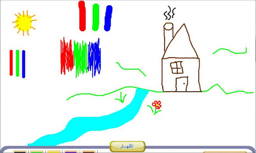 Download رسم و تلوين For PC Windows and Mac apk screenshot 2