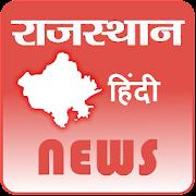 Rajasthan Newspapers Hindi