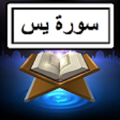 Yaseen Audio + Text