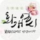 삼페넷 론칭 심포지움 (app)