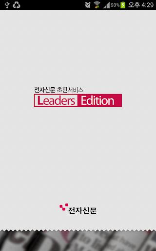전자신문 Leaders Edition