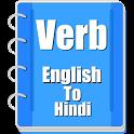 Verb Hindi icon
