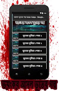 আসল ভূতের গল্প Vuter Golpo - Bangla Horror Story - náhled