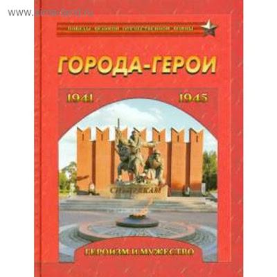 Города-герои. Героизм и мужество. 1941-1945. Маневич И.