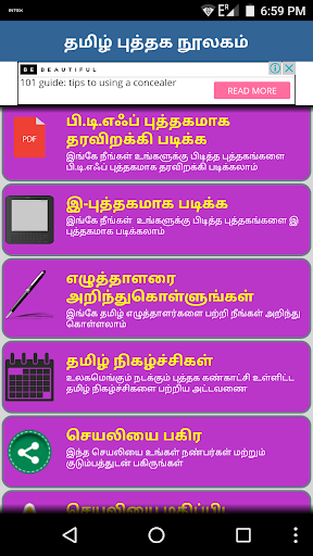 Tamil Book Apps