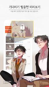 코미코 -  웹툰/만화/소설/애니/영화 screenshot 5