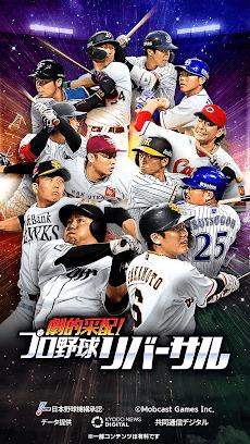 【劇プロ】劇的采配!プロ野球リバーサルのおすすめ画像5